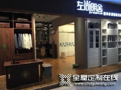 左尚明舍全屋定制安徽蚌埠专卖店