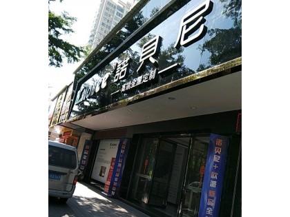诺贝尼全屋定制广东潮州专卖店