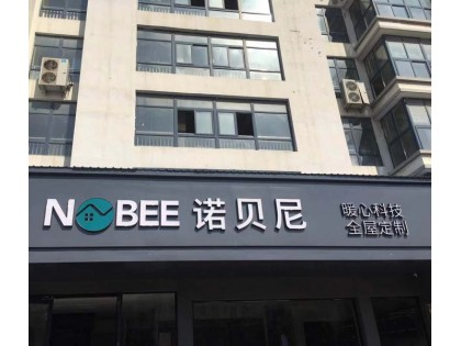 诺贝尼全屋定制江苏连云港灌南专卖店