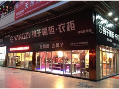 扬子衣柜广州揭阳专卖店