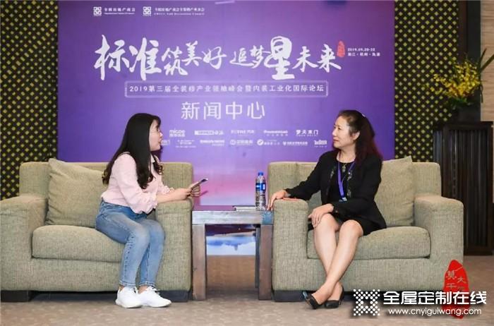 对话欧派家居集团副总经理宁惠女士,在数字智能化道路上永不停歇