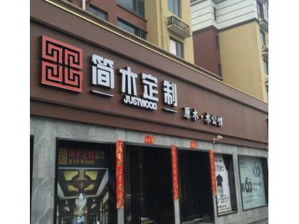 简木定制河南平顶山专卖店