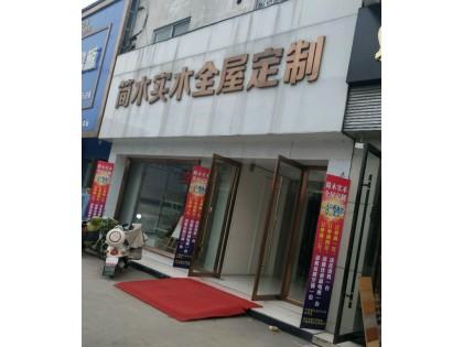 简木定制安徽阜阳专卖店