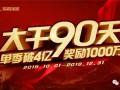 """易高家居大干90天之""""裂火行动"""",捷报频传! (1649播放)"""