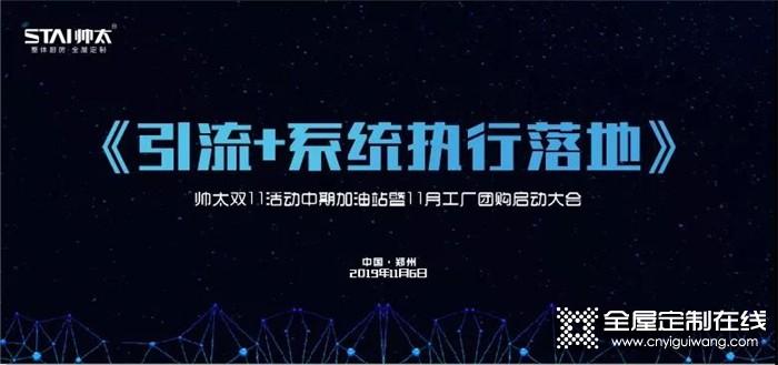 帅太双11中期加油站暨11月工厂团购启动大会,缔造更强营销力量