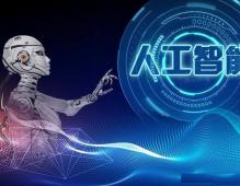 2020 第五届北京国际人工智能产品展览会