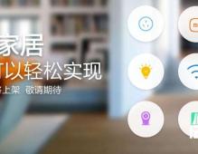 2020 第十二届(北京)国际智能家居展览会