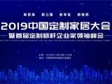 中国定制家居大会暨首届定制标杆企业家领袖峰会!帅太重新定义全屋定制