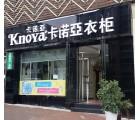 卡诺亚定制家居贵州安顺专卖店