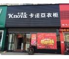 卡诺亚衣柜湖北宜昌宜都专卖店