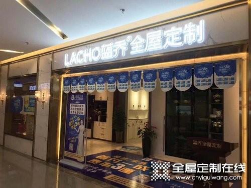蓝乔全屋定制河南郑州专卖店