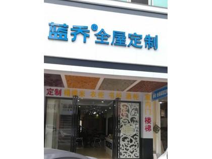 蓝乔全屋定制海南三亚专卖店