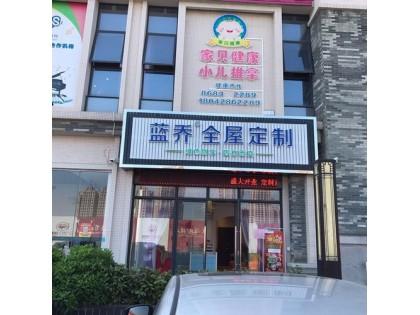 蓝乔全屋定制广东佛山西樵专卖店