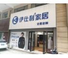 伊仕利衣柜河南漯河专卖店 (62播放)