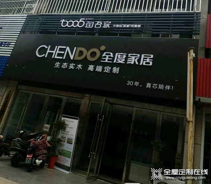 全度家居江苏连云港海州区专卖店