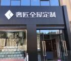 奢匠全屋定制重庆武隆专卖店 (165播放)