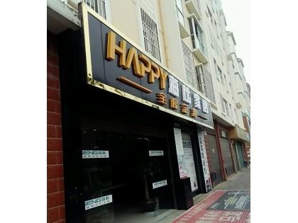 海比家居云南曲靖马龙区专卖店