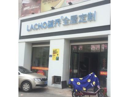 蓝乔全屋定制福建泉州晋江专卖店