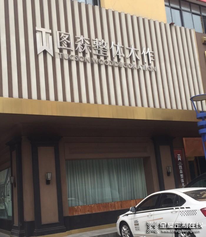 图森整体木作安徽安庆专卖店