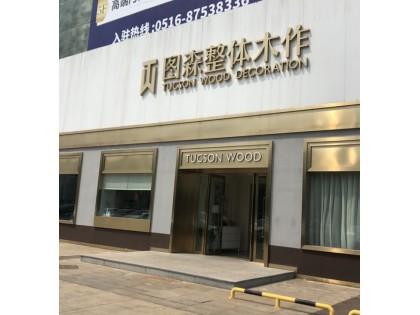 图森整体木作江苏徐州专卖店