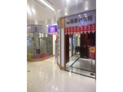 苹果贵族衣柜甘肃兰州专卖店