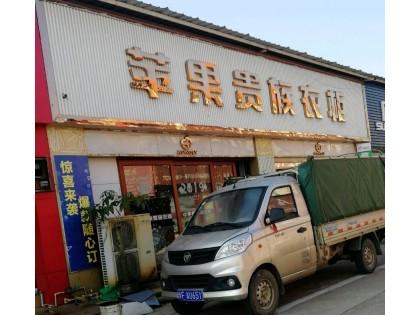 苹果贵族衣柜广东韶关专卖店