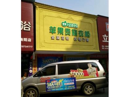 苹果贵族衣柜湖南衡阳专卖店