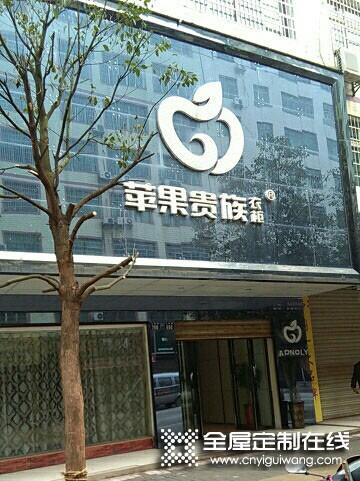 苹果贵族衣柜湖南衡阳耒阳专卖店