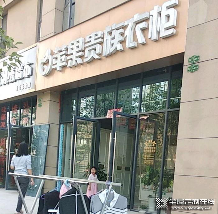 苹果贵族衣柜湖北麻城专卖店