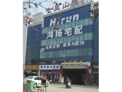 鸿扬宅配湖北襄阳专卖店
