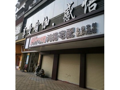 鸿扬宅配广东开平专卖店