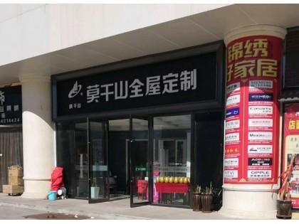 莫干山全屋定制山西太原专卖店