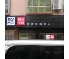 邦元名匠全屋定制湖南醴陵市专卖店
