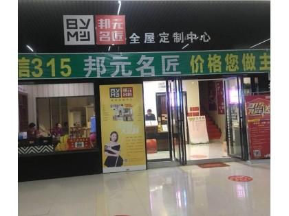 邦元名匠全屋定制湖南邵东专卖店