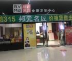邦元名匠全屋定制湖南邵东专卖店 (48播放)