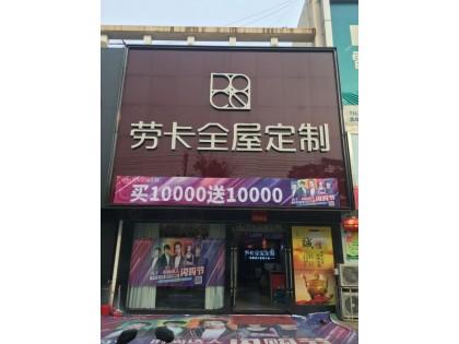 劳卡全屋定制安徽淮北专卖店