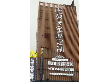 劳卡全屋定制安徽蚌埠专卖店