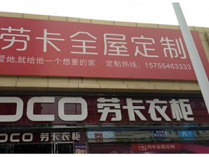劳卡全屋定制安徽淮南专卖店