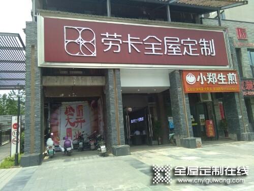 劳卡全屋定制江西景德镇专卖店