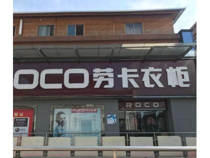 劳卡全屋定制在江西鹰潭专卖店