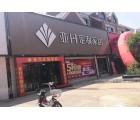 亚丹定制家居江苏淮安专卖店