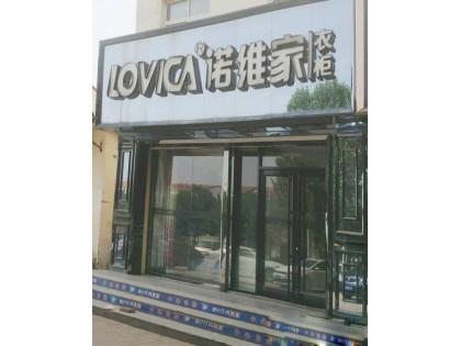 诺维家衣柜河北沧州南皮县专卖店