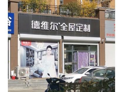 德维尔全屋定制山东蓬莱专卖店