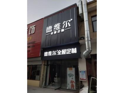 德维尔全屋定制山东宁阳专卖店