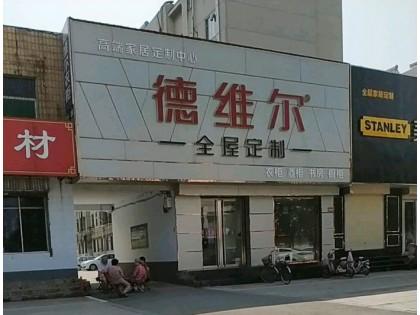 德维尔全屋定制山东济宁专卖店