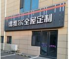 德维尔全屋定制山东日照专卖店 (52播放)