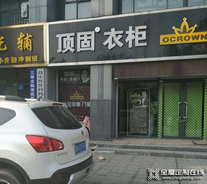 顶固衣柜山东昌乐县专卖店