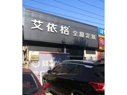 艾依格全屋定制河北石家庄专卖店