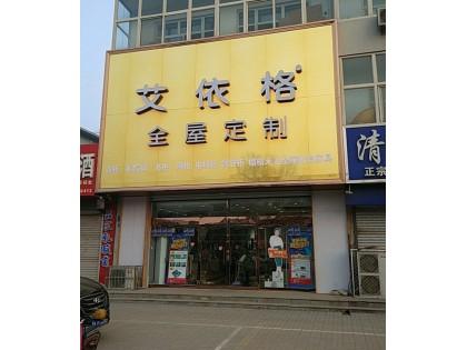 艾依格全屋定制河北辛集专卖店