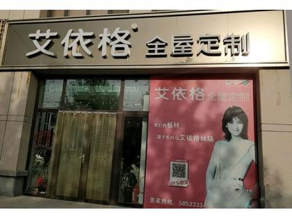 艾依格全屋定制河北宁晋县专卖店